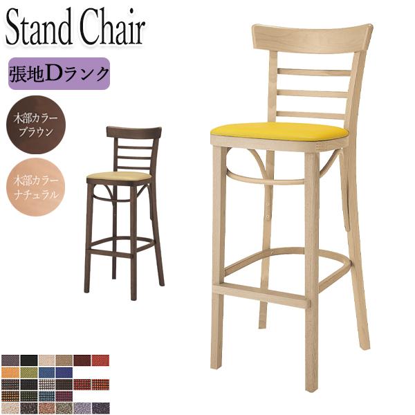 カウンターチェア バーチェア スタンド椅子 カフェチェア カフェ風 OT-0301 イス シンプル ナチュラル ブラウン 茶 座クッションタイプ 【張地Dランク】