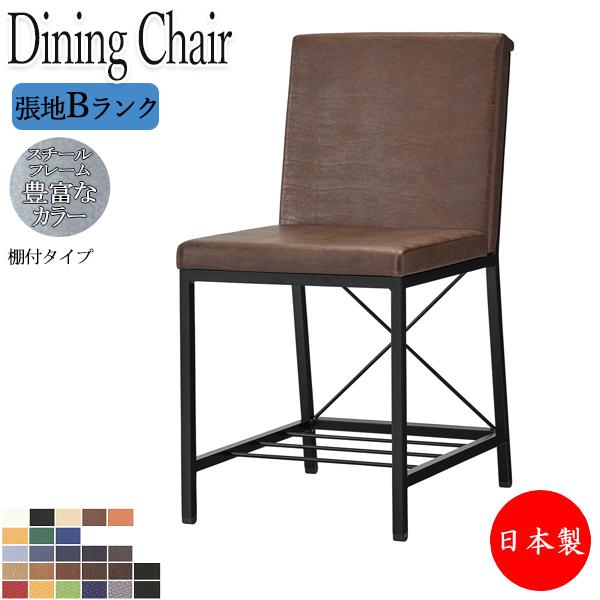 ダイニングチェア 椅子 カフェチェア カフェ風 食卓椅子 リビング OT-0311 イス シンプル 業務用 メタリック 棚付タイプ 【張地Bランク】