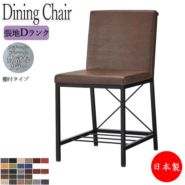 ダイニングチェア 椅子 カフェチェア カフェ風 食卓椅子 リビング OT-0313 イス シンプル 業務用 メタリック 棚付タイプ 【張地Dランク】