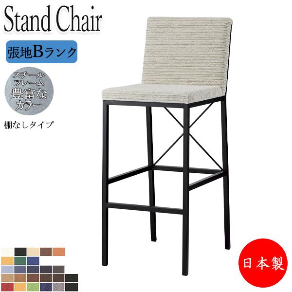 カウンターチェア スタンド椅子 バーチェア カフェチェア カフェ風 食卓椅子 リビング OT-0317 イス シンプル 業務用 メタリック 棚無タイプ 【張地Bランク】