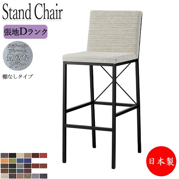 カウンターチェア スタンド椅子 バーチェア カフェチェア カフェ風 食卓椅子 リビング OT-0319 イス シンプル 業務用 メタリック 棚無タイプ 【張地Dランク】