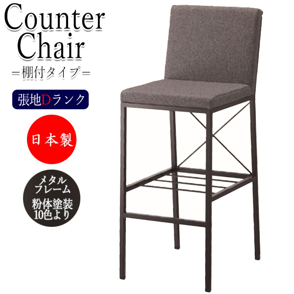 カウンターチェア スタンド椅子 バーチェア カフェチェア カフェ風 食卓椅子 リビング OT-0325 イス シンプル 業務用 メタリック 棚付タイプ 【張地Dランク】