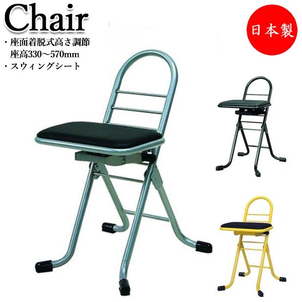 ワークチェア RS-0003 パイプ椅子 補助椅子 ミニ ワーキングチェア 高さ調整 スウィングシート 前傾 折りたたみ式 プロフェッショナル用