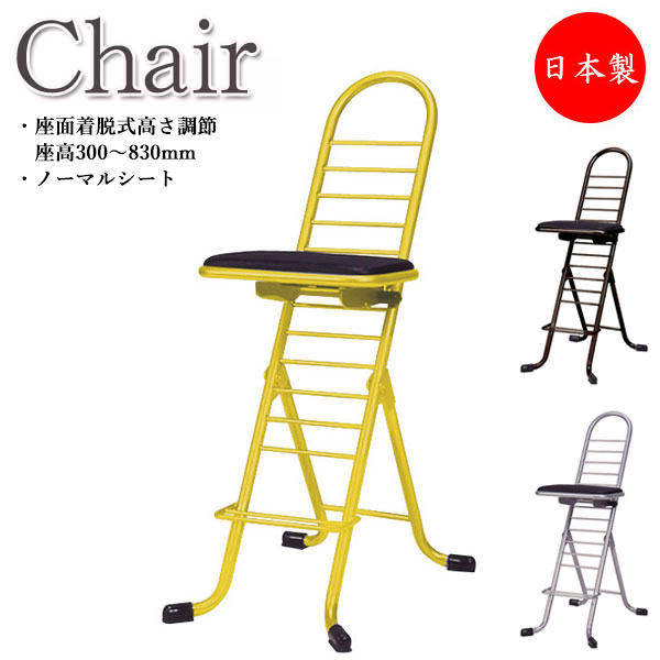 ワークチェア パイプ椅子 補助椅子 ワーキングチェア 高さ調整 ノーマル 固定式 折りたたみ式 プロフェッショナル用 RS-0004