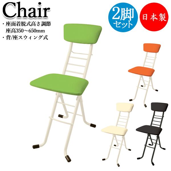 2脚セット チェア パイプ椅子 補助椅子 ワーキングチェア 高さ調整 低作業椅子作業用 スマート シンプル RS-0012