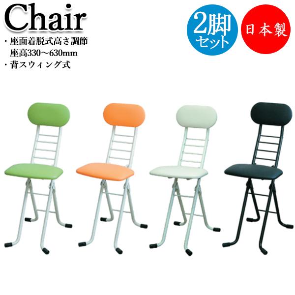 【2脚セット】チェア パイプ椅子 補助椅子 ワーキングチェア 高さ調整 RS-0013 カフェ バー 飲食店 受付 病院 待合 作業用 スマート シンプル 完成品