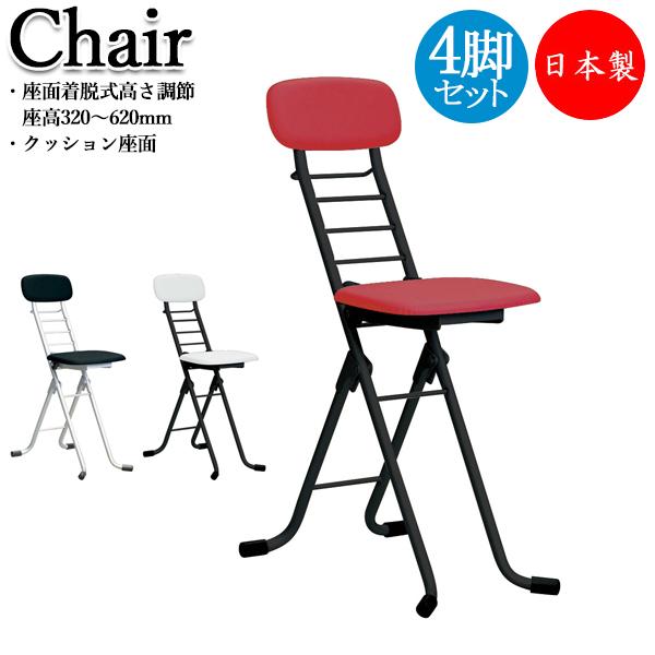 【4脚セット】チェア パイプ椅子 補助椅子 ワーキングチェア 高さ調整 RS-0014 カフェ バー 飲食店 受付 病院 待合 作業用 スマート シンプル 完成品