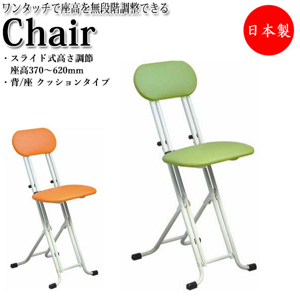 ワークチェア RS-0023 パイプ椅子 補助椅子 ワーキングチェア 高さ調整 無段階 折りたたみ式 背座クッション付