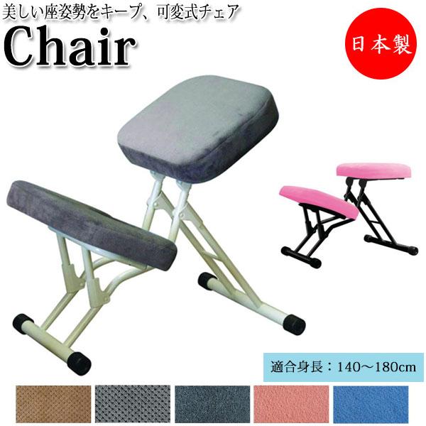 プロポーションチェア RS-0024 姿勢矯正家具 3WAY スツール ソファ 学習椅子 いす