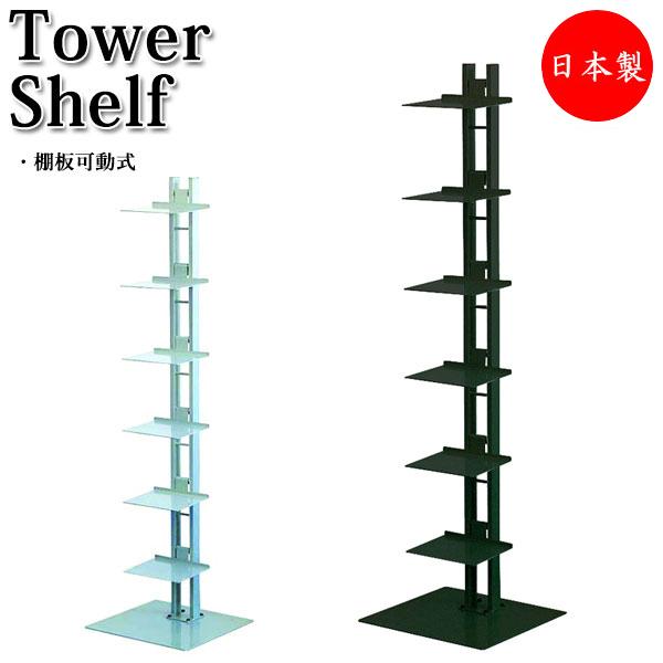 オープンシェルフ RS-0027 本棚 小物棚 タワー型 シルバー ブラック