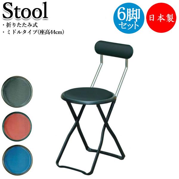 6脚セット ワークチェア RS-0030 パイプ椅子 補助椅子 ワーキングチェア 折りたたみ式 ライン柄 ボーダー ブラック レッド ブルー