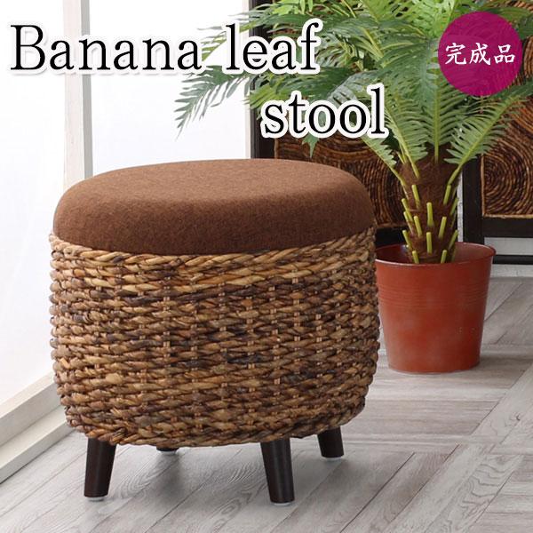 スツール オットマン イス 椅子 チェア 腰掛け 脚置き 背もたれなし 1P 籐 ラタン バナナリーフ RW-0011