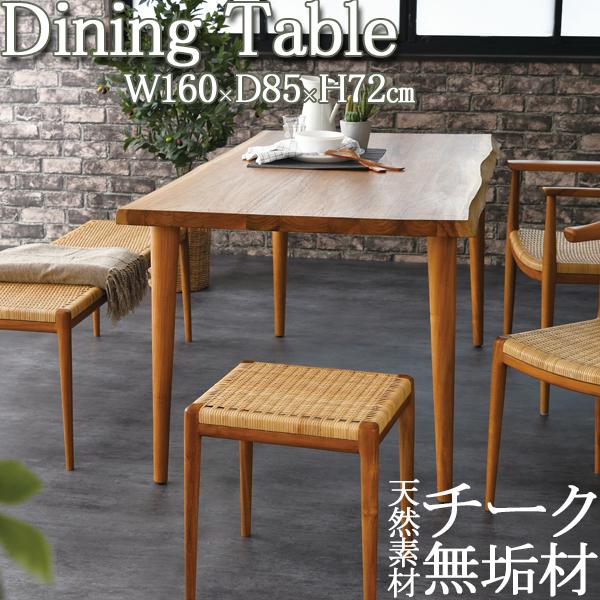 ダイニングテーブル 食卓 チーク無垢材 天然素材 木製 ナチュラル インテリア スッキリ 高級材 RW-0064