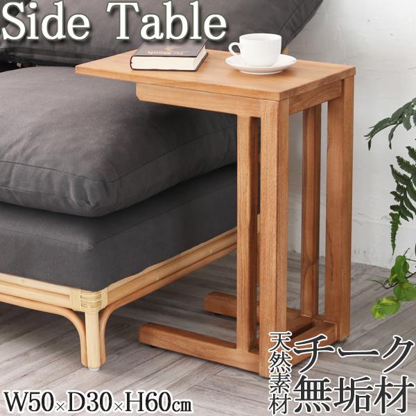 サイドテーブル ナイトテーブル ラウンドテーブル コーヒーテーブル 机 花台 ベッドサイド チーク無垢材 木製 インテリア 家具 コの字型 RW-0091