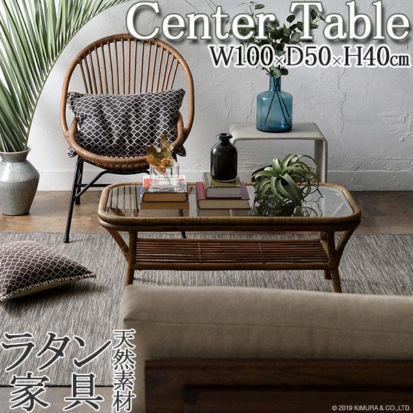 センターテーブル リビングテーブル ローテーブル ラタン ガラス 軽い 高級 手作り ハンドメイド ヨーロッパ RW-0095