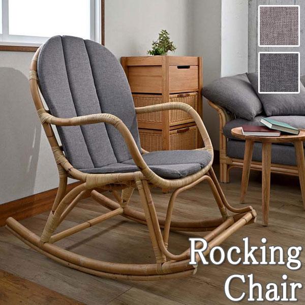 ロッキングチェア イス 腰掛け 1人掛け 藤 ラタン 自然 天然素材 デザイン 軽い リラックス クッション RW-0107
