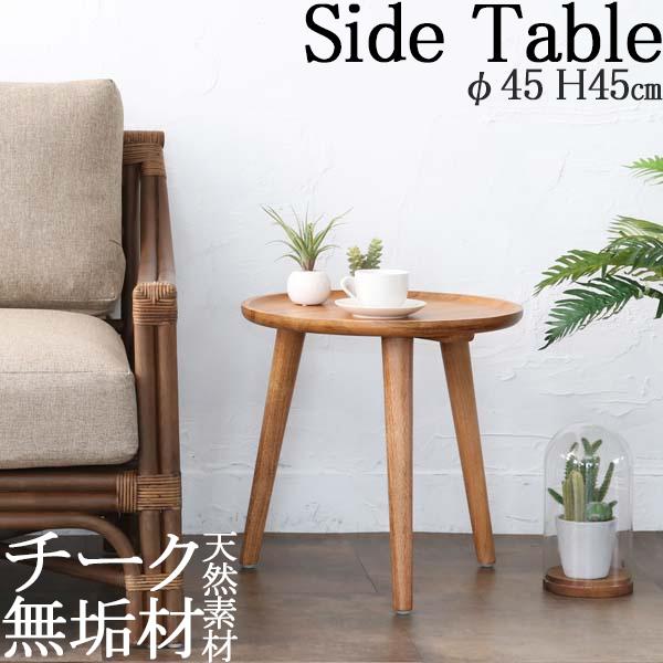 サイドテーブル ナイトテーブル ラウンドテーブル コーヒーテーブル 机 花台 ソファサイド ベッドサイド チーク無垢材 丸型 RW-0109