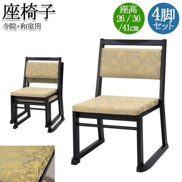 【4脚セット】チェア 本堂専用座椅子 楽座 イス 低座椅子 腰掛 スタッキング 木製 寺院 冠婚葬祭 和室 RZ-0006 和風 シンプル おしゃれ モダン