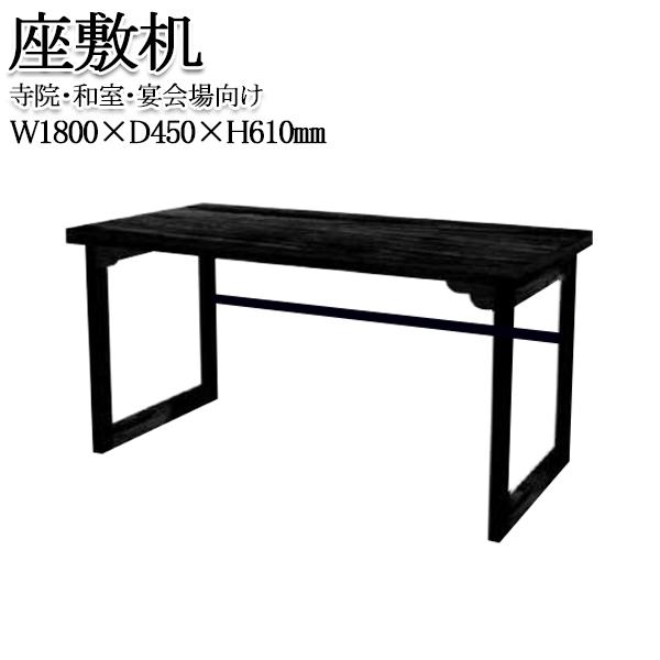 楽座机 テーブル 折りたたみ机 木製 ブラック 寺院 冠婚葬祭 法事 行事 和室 RZ-0013 和風 シンプル おしゃれ モダン