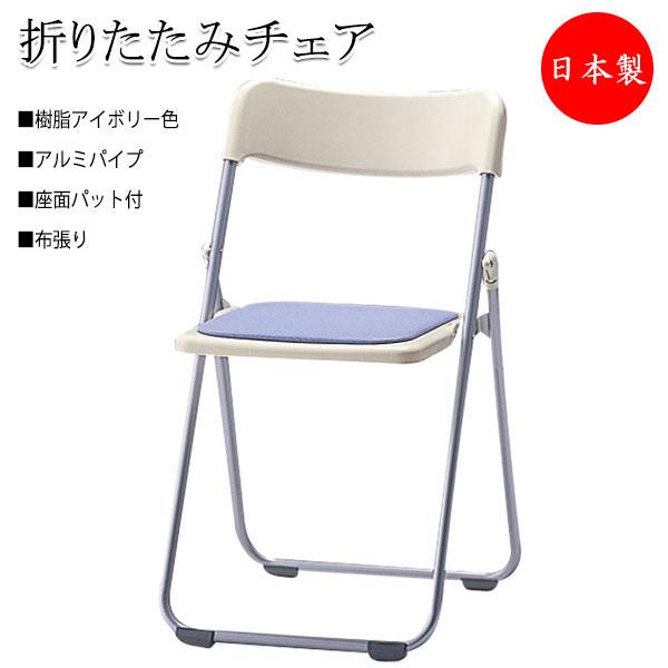 6脚セット 折りたたみイス パイプ椅子 SA-0005 会議チェア 折畳椅子 背樹脂 アイボリー 座パッド付 布張り ブラウン イエロー ブルー