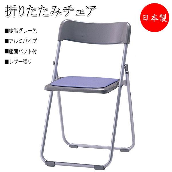 6脚セット 折りたたみイス パイプ椅子 SA-0006 会議チェア 折畳椅子 背樹脂 チャコールグレー 座パッド付 レザー張り ブルー ローズ ライトグレー