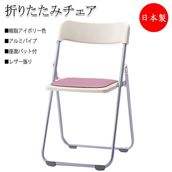 6脚セット 折りたたみイス パイプ椅子 SA-0007 会議チェア 折畳椅子 背樹脂 アイボリー 座パッド付 レザー張り ブルー ローズ ライトグレー