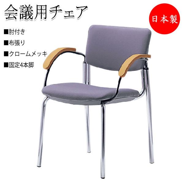 2脚セット ミーティングチェア 会議チェア SA-0056 椅子 4本脚タイプ クロームメッキ 肘付 布張り スタッキング可能