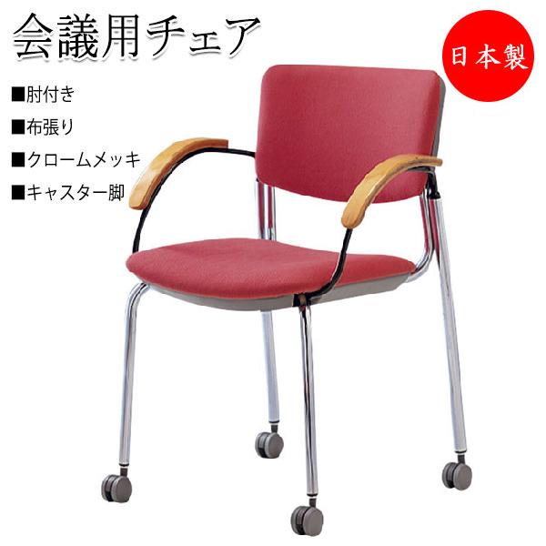日本最大級 2脚セット ミーティングチェア 布張り 会議チェア SA-0062 会議チェア 椅子 2脚セット キャスター脚タイプ クロームメッキ 肘付 布張り 双輪キャスター付, リサイクルトナー優良一番館:474c8f58 --- hortafacil.dominiotemporario.com