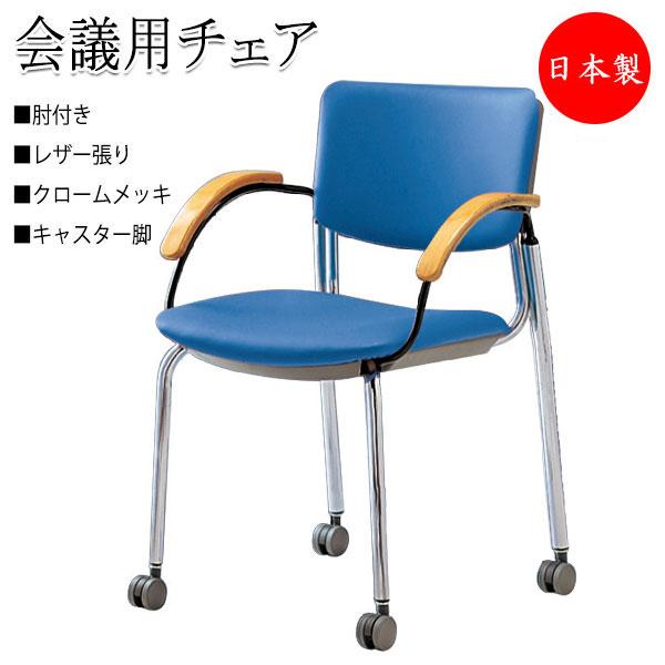 2脚セット ミーティングチェア 会議チェア SA-0063 椅子 キャスター脚タイプ クロームメッキ 肘付 レザー張り 双輪キャスター付