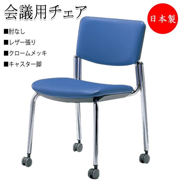 2脚セット ミーティングチェア 会議チェア 椅子 キャスター脚タイプ クロームメッキ 肘無 レザー張り 双輪キャスター付 SA-0065
