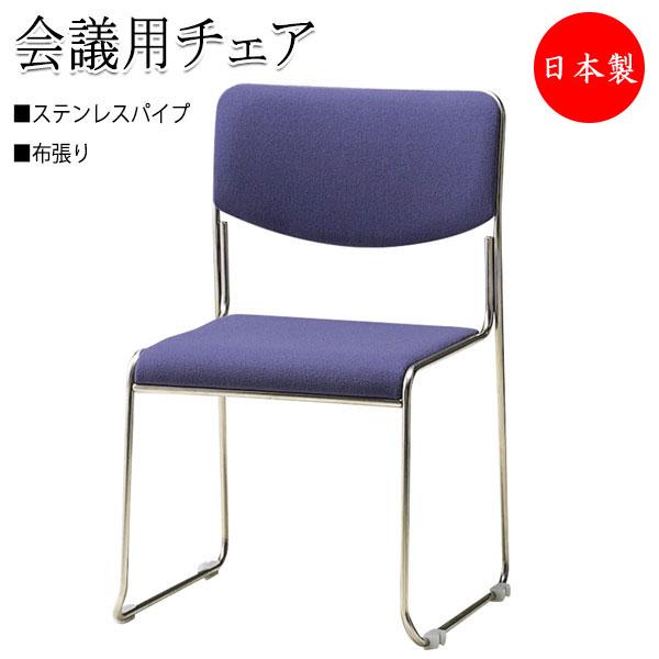 4脚セット ミーティングチェア パイプ椅子 会議椅子 スタッキングチェア 多目的チェア ステンレスフレーム 布張り 連結機能付 スタッキング可能 SA-0111