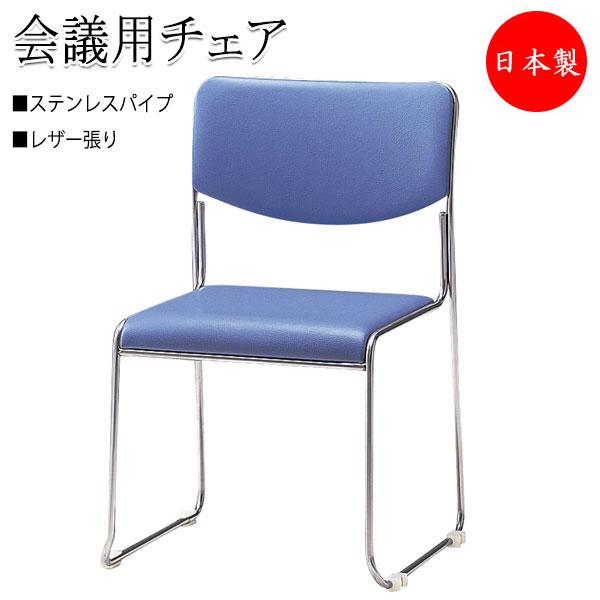 4脚セット ミーティングチェア パイプ椅子 SA-0112 会議椅子 スタッキングチェア 多目的チェア ステンレスフレーム レザー張り 連結機能付 スタッキング可能