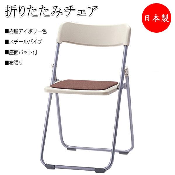 6脚セット 折りたたみイス パイプ椅子 SA-0117 会議チェア 折畳椅子 背樹脂 アイボリー 座パッド付 布張り ブラウン イエロー ブルー