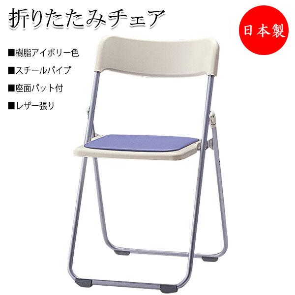 6脚セット 折りたたみイス パイプ椅子 会議チェア 折畳椅子 背樹脂 アイボリー 座パッド付 レザー張り ブルー ローズ ライトグレー SA-0119