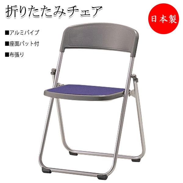 6脚セット 折りたたみイス パイプ椅子 SA-0121 会議チェア 折畳椅子 アルミフレーム 座パッド付 布張り フラット収納 連結機能付