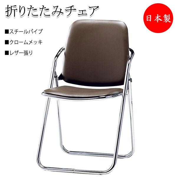 4脚セット 折りたたみイス パイプ椅子 会議チェア 折畳椅子 スチールパイプ U字脚タイプ クロームメッキ レザー張り SA-0131
