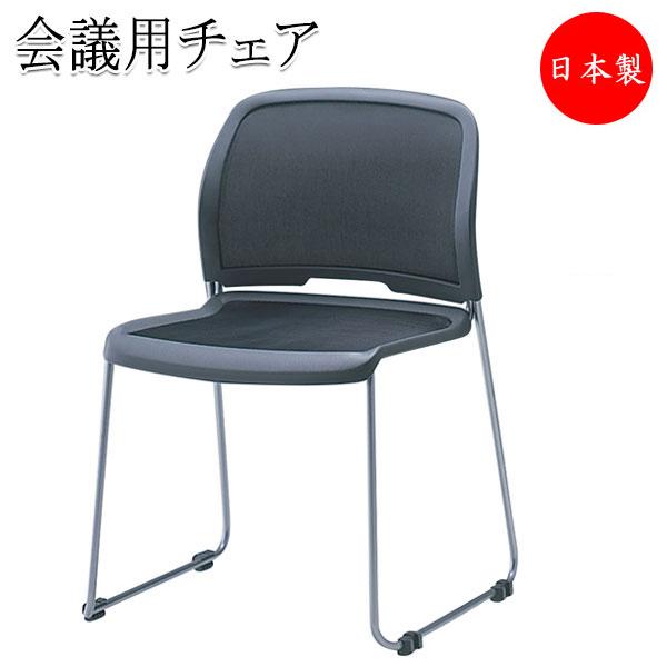 4脚セット ミーティングチェア パイプ椅子 SA-0227 会議椅子 スタッキングチェア 多目的チェア メッシュ張り スチールパイプ 粉体塗装 スタッキング可能