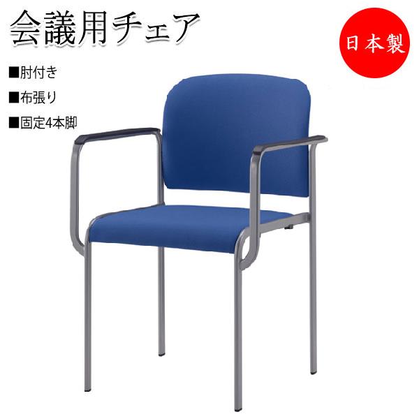 ミーティングチェア 会議用チェア SA-0236-1 椅子 スタッキングチェア 4本脚タイプ 肘付 布張り スタッキング可能
