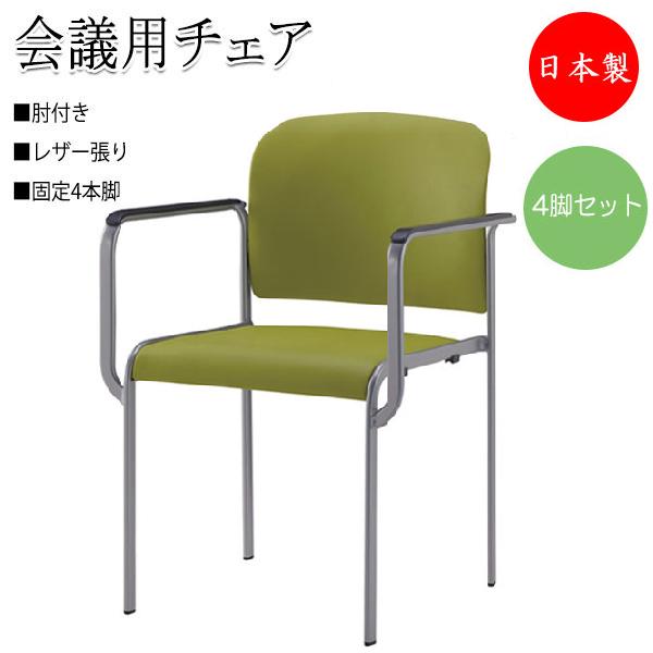 4脚セット ミーティングチェア 会議用チェア SA-0237 椅子 スタッキングチェア 4本脚タイプ 肘付 レザー張り スタッキング可能