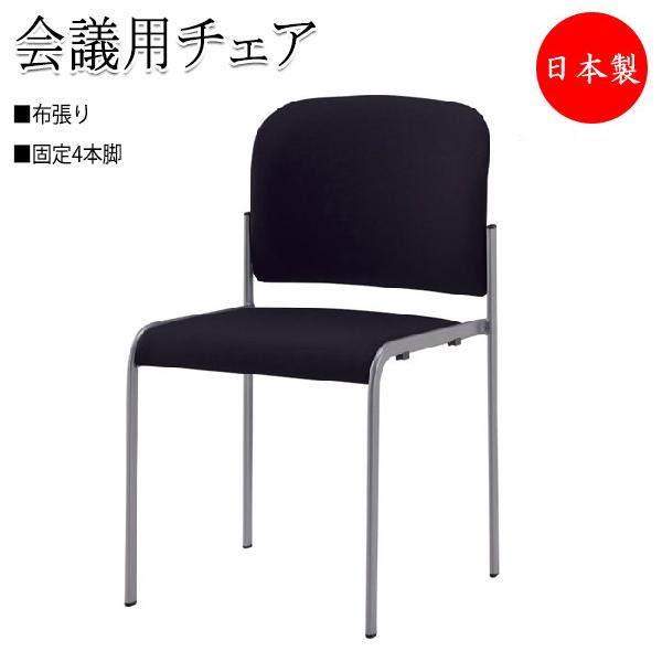 ミーティングチェア 会議用チェア 椅子 スタッキングチェア 4本脚タイプ 肘無 布張り スタッキング可能 SA-0238-1