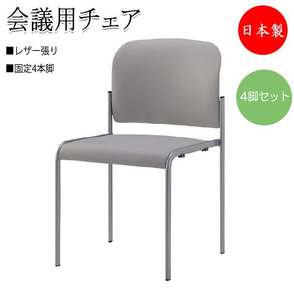 4脚セット ミーティングチェア 会議用チェア SA-0239 椅子 スタッキングチェア 4本脚タイプ 肘無 レザー張り スタッキング可能