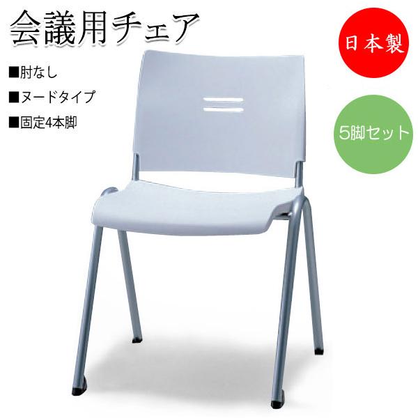 5脚セット ミーティングチェア パイプ椅子 SA-0255 会議椅子 多目的チェア 4本脚タイプ 肘なし パッドなし スタッキング可能