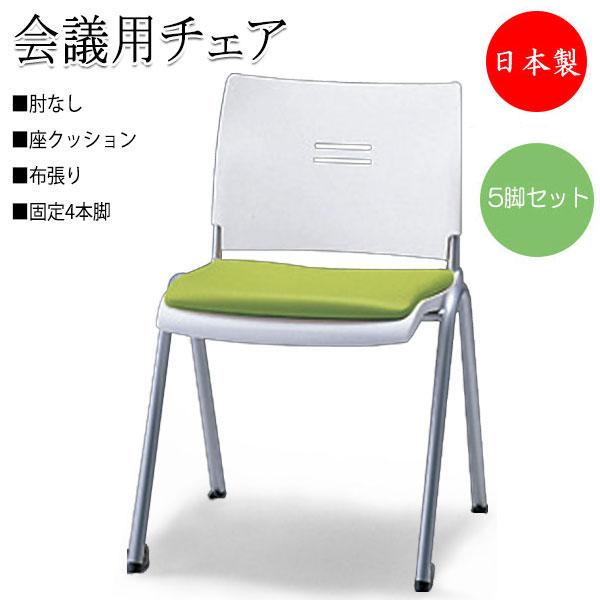 5脚セット ミーティングチェア パイプ椅子 SA-0256 会議椅子 多目的チェア 4本脚タイプ 肘なし 布パッド付 スタッキング可能