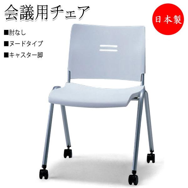ミーティングチェア パイプ椅子 会議椅子 多目的チェア キャスター脚タイプ 肘なし パッドなし SA-0258-1