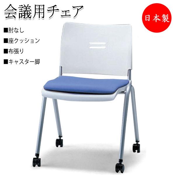 ミーティングチェア パイプ椅子 SA-0259-1 会議椅子 多目的チェア キャスター脚タイプ 肘なし 布パッド付