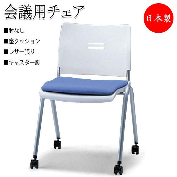 ミーティングチェア パイプ椅子 SA-0260-1 会議椅子 多目的チェア キャスター脚タイプ 肘なし レザーパッド付