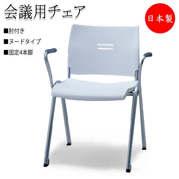 ミーティングチェア パイプ椅子 SA-0261-1 会議椅子 多目的チェア 4本脚タイプ 肘付 パッドなし スタッキング可能