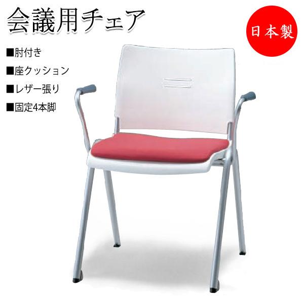 ミーティングチェア パイプ椅子 SA-0263-1 会議椅子 多目的チェア 4本脚タイプ 肘付 レザーパッド付 スタッキング可能