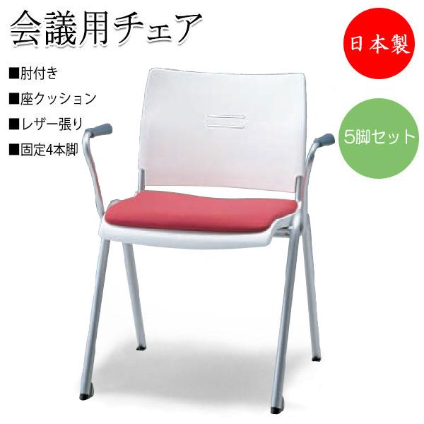 5脚セット ミーティングチェア パイプ椅子 会議椅子 多目的チェア 4本脚タイプ 肘付 レザーパッド付 スタッキング可能 SA-0263