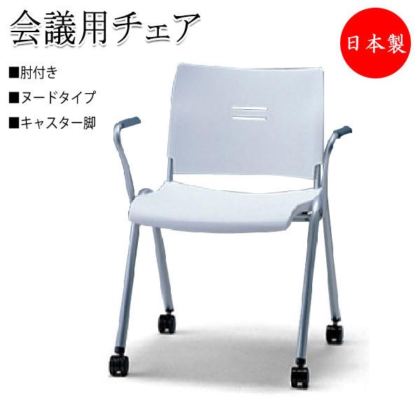 ミーティングチェア パイプ椅子 SA-0264-1 会議椅子 多目的チェア キャスター脚タイプ 肘付 パッドなし